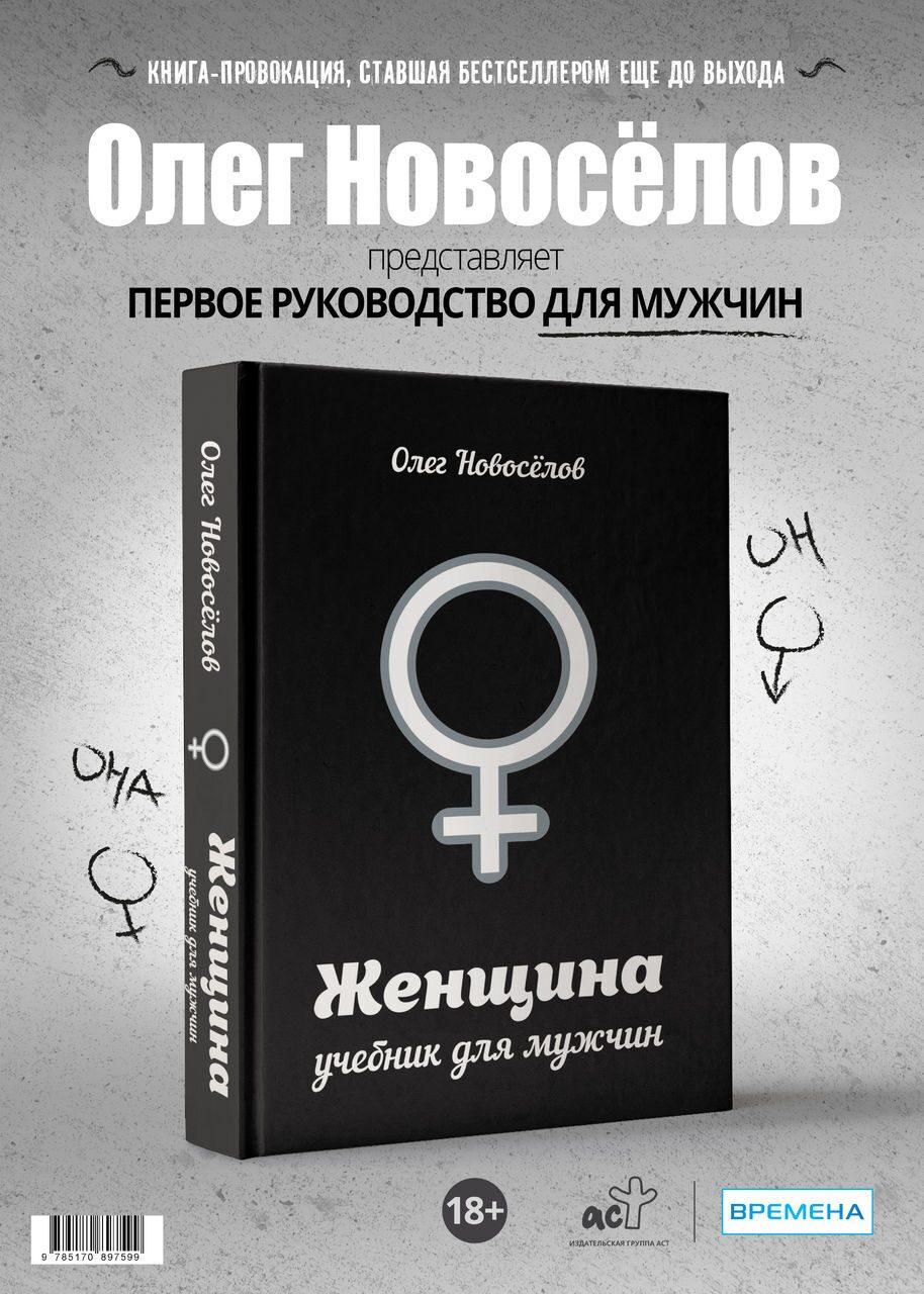 Учебник для мужчин олег новоселов